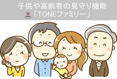Tone ファミリー